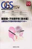 【送料無料】 腹腔鏡・子宮鏡手術 基本編 上達をめざす基本手技の完全マスター OGS NOW / 櫻木範明 【全集・双書】