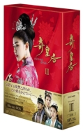 【送料無料】 奇皇后 -ふたつの愛 涙の誓い- Blu-ray BOXIII 【BLU-RAY DISC】