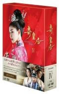 【送料無料】 奇皇后 -ふたつの愛 涙の誓い- DVD BOXIV 【DVD】