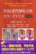 【送料無料】 TNM悪性腫瘍分類カラーアトラス / 秋田恵一 【本】