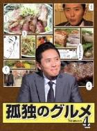 【送料無料】 孤独のグルメ Season4 DVD-BOX 【DVD】