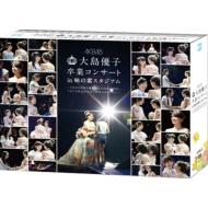 【送料無料】 AKB48 / 大島優子卒業コンサート in 味の素スタジアム~6月8日の降水確率56%(5月16日現在)、てるてる坊主は本当に効果があるのか?~ 【スペシャルDVD BOX】 【DVD】