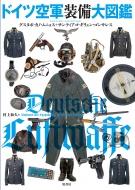 【送料無料】 ドイツ空軍装備大図鑑 / グスタボ・カノ・ムニョス 【本】