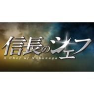 【送料無料】 信長のシェフ2 DVD-BOX(仮) 【DVD】