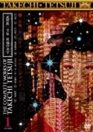 【送料無料】 武智鉄二全集 異端の美学 1 【DVD】