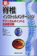 【送料無料】 新 脊椎インストゥルメンテーション テクニカルポイントと合併症対策 / 野原裕 【本】