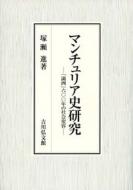 【送料無料】 マンチュリア史研究 「満洲」六〇〇年の社会変容 / 塚瀬進 【本】
