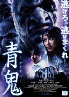 青鬼 超定番 蔵 スペシャル DVD エディション