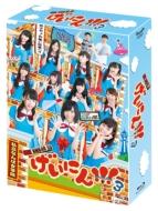 【送料無料】 NMB48 / NMB48 げいにん!!! 3 Blu-ray BOX 【BLU-RAY DISC】