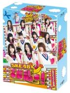 【送料無料】 SKE48 / SKE48 エビショー! Blu-ray BOX 【BLU-RAY DISC】