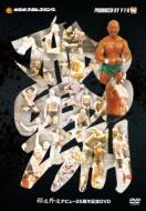 【送料無料】 矢野通プロデュース 邪道・外道デビュー25周年記念DVD 【DVD】