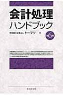 【送料無料】 会計処理ハンドブック / 有限責任監査法人トーマツ 【本】