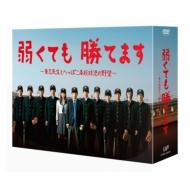 【送料無料】 弱くても勝てます ~青志先生とへっぽこ高校球児の野望~ DVD-BOX 【DVD】