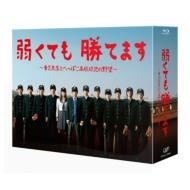 【送料無料】 弱くても勝てます ~青志先生とへっぽこ高校球児の野望~ BD-BOX 【BLU-RAY DISC】