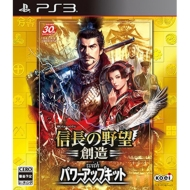 【送料無料】 PS3ソフト(Playstation3) / 信長の野望・創造 with パワーアップキット TREASURE BOX 【GAME】