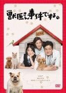 【送料無料】 獣医さん、事件ですよ DVD-BOX 【DVD】