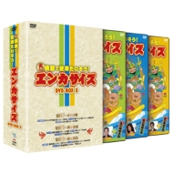 【送料無料】 大ヒット演歌で健康たいそう!エンカサイズBOX3 【DVD】