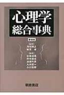 【送料無料】 心理学総合事典 / 佐藤達哉 【辞書・辞典】