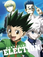 【送料無料】 HUNTER×HUNTER 選挙編 Blu-ray BOX 【BLU-RAY DISC】