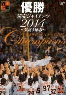 優勝 読売ジャイアンツ2014 ~気高き雄志~  【DVD】