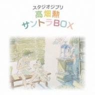 【送料無料】 スタジオジブリ 高畑勲 サントラBOX 【Hi Quality CD】