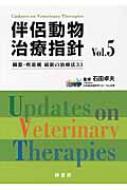 【送料無料】 伴侶動物治療指針 Vol.5 / 石田卓夫 【本】