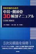 【送料無料】 耳科手術のための中耳・側頭骨3d解剖マニュアル Dvd-rom付 / 伊藤壽一 【本】
