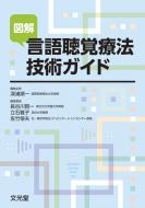 【送料無料】 図解 言語聴覚療法技術ガイド / 深浦順一 【本】