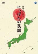 【送料無料】 映像で楽しめる にっぽんの民謡 【DVD】