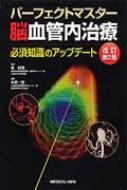 【送料無料】 パーフェクトマスター脳血管内治療 改訂第2版 / 中原一郎 【本】