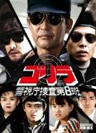【送料無料】 ゴリラ 警視庁捜査第8班 SELECTION-2 DVD-BOX 【DVD】