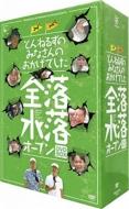 【送料無料】 とんねるずのみなさんのおかげでした 全落・水落オープンDVD-BOX 【DVD】