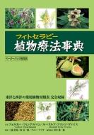 【送料無料】 植物療法事典 / ルードルフ・フリッツ・ヴァイス 【本】