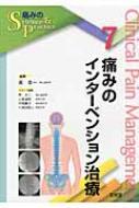 【送料無料】 痛みのインターベンション治療 痛みのScience  &  Practice / 表圭一 【本】