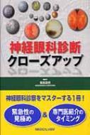 【送料無料】 神経眼科診断クローズアップ / 敷島敬悟 【本】