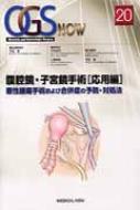 【送料無料】 腹腔鏡・子宮鏡手術(応用編) 20 Ogs Now / 竹田省 【全集・双書】