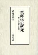 【送料無料】 空海伝の研究 後半生の軌跡と思想 / 武内孝善 【本】