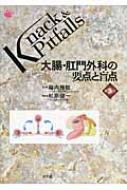 【送料無料】 大腸・肛門外科の要点と盲点 Knack  &  Pitfalls / 杉原健一 【本】