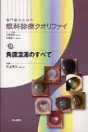 【送料無料】 角膜混濁のすべて 専門医のための眼科診療クオリファイ / 井上幸次 【全集・双書】