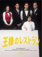 【送料無料】 王様のレストラン Blu-ray BOX 【BLU-RAY DISC】