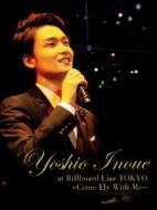 【送料無料】 井上芳雄 / Yoshio Inoue at Billboard Live TOKYO~Come Fly With Me~ (+CD)【初回限定盤】 【DVD】