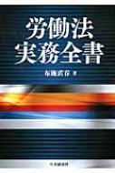 【送料無料】 労働法実務全書 / 布施直春 【辞書・辞典】