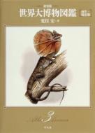 【送料無料】 世界大博物図鑑 第3巻 両生・爬虫類 / 荒俣宏 アラマタヒロシ 【図鑑】