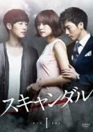 【送料無料】 スキャンダル DVD-BOX1 【DVD】