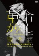 黒木渚 / 「革命がえし」 ツアーファイナル渋谷公会堂2014 【DVD】