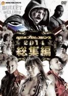 【送料無料】 新日本プロレス2014年総集編 【DVD】
