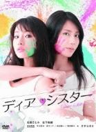 【送料無料】 ディア・シスター DVD BOX 【DVD】