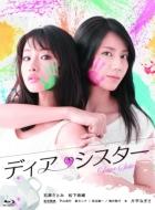 【送料無料】 ディア・シスター Blu-ray BOX 【BLU-RAY DISC】