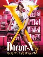 【送料無料】 ドクターX ドクターX 3 ~外科医 DVD-BOX・大門未知子~ 3 DVD-BOX【DVD】, ティービーtakayama:f35d46db --- data.gd.no