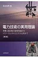 【送料無料】 電力技術の実用理論 第3版 発電・送変電の基礎理論からパワーエレクトロニクス応用まで / 長谷良秀 【本】